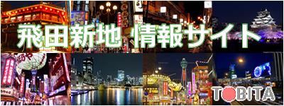 飛田新地情報サイト