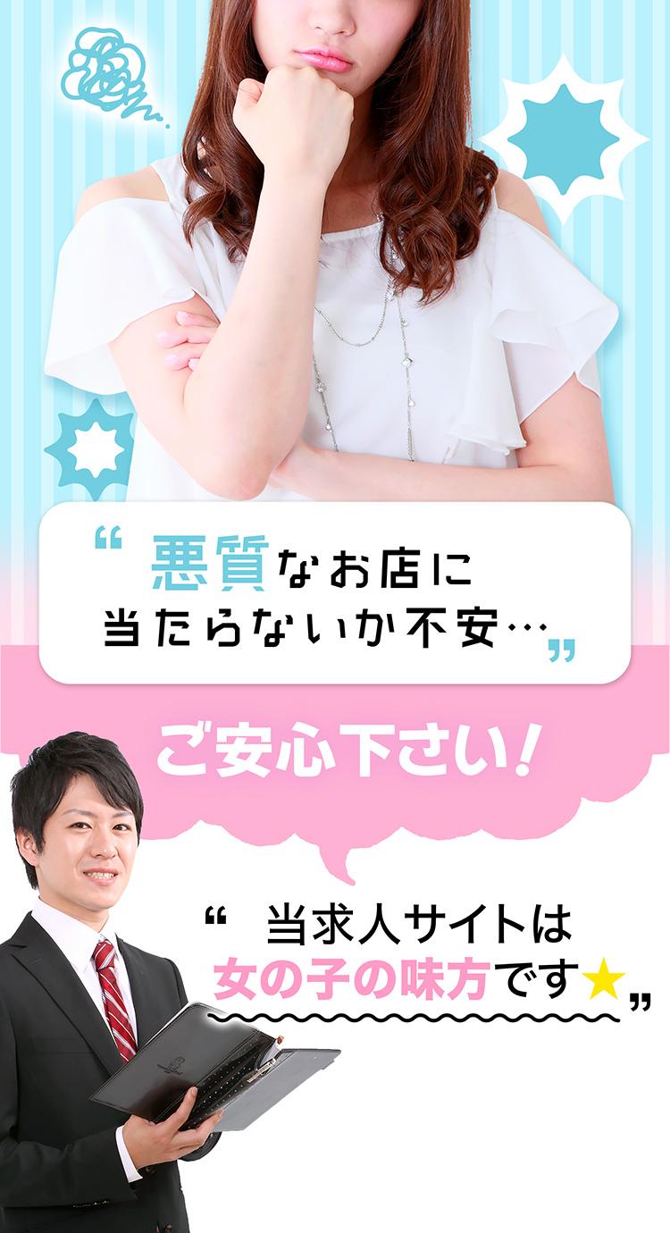 飛田新地・松島新地・信太山新地-大阪出稼ぎ高収入ナビ求人 ご安心ください!当求人サイトは女の子の味方です。
