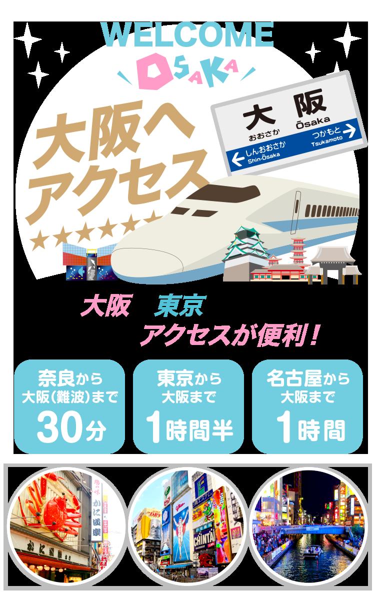 大阪へのアクセスについて