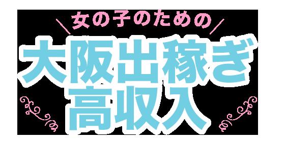 大阪出稼ぎ高収入ナビ