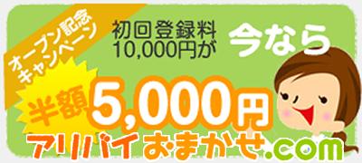 アリバイおまかせ.com