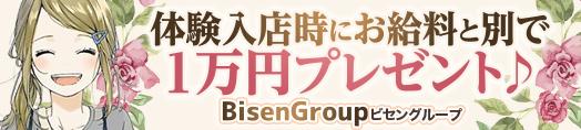 BisenGroup(ビセングループ)