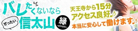SHINODAYAMA VIP