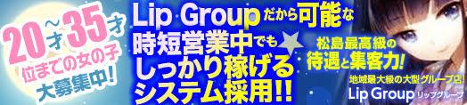 Lip Group